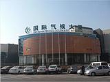 北京国际气候大厦
