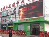 三峡宜昌特产展销中心