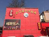 京门达人秀剧场