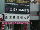 清觉轩茶道书苑