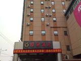 新密橙果酒店
