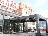 黄经世纪会议中心