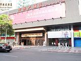 贵州华联大酒店