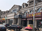 盈鑫智汇商务会所