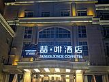 喆啡酒店(昆明云南大学翠湖店)