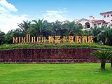 海南福湾梅诺卡度假酒店