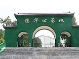 郑州穗华心爱国主义教育基地