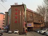 哈尔滨港城酒店