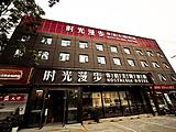 时光漫步怀旧主题酒店(北京劲松总部店)