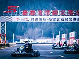 北京顺义赛车场