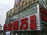 金百万烤鸭店(大兴店)