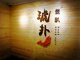 北京琥扑轰趴馆