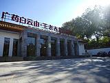 北京王老吉凉茶博物馆