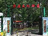 北京草原文化部落