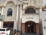 La Rucola意大利餐厅