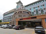 佛山南海康颐酒店