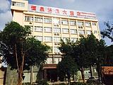 昆明恒泉温泉大酒店