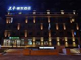 哈尔滨兰卡精品酒店