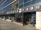 剧本堂·影视咖啡厅
