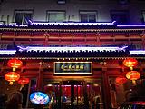 眉州东坡酒楼(民族园店)