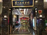 眉州东坡酒楼(大兴绿地店)