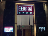 旺顺阁(上地店)