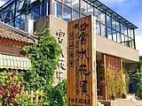 北京云水花溪度假酒店