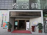 泰合鲜(奥运村店)