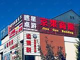 惑星桌游(中心店)
