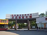 方庄体育公园