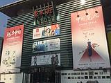 魅力中国·国际文化旅游体验中心