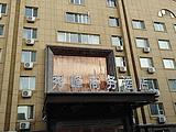 哈尔滨秀峰商务酒店