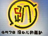 心聚会轰趴馆(石景山店)