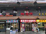 畅福轩(团结湖店)