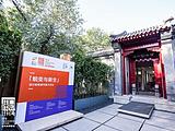北京隐海文化民宿空间