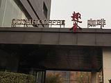 干仓之味茶艺馆