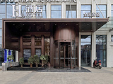 H酒店(郑州航海路店)
