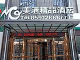 郑州美港精品酒店