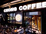 翀咖啡CHONG COFFEE(清华东路店)