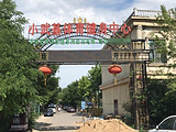 北京小武基体育健身中心
