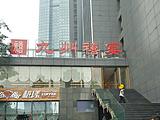 九州禧宴(金山店)