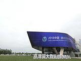 京津冀大数据创新应用中心