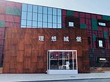 理想城堡(望京店)