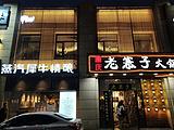 蒸汽犀牛·精酿啤酒餐吧(上地店)