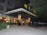 北京锦丰大酒店