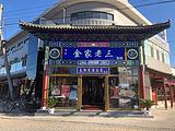 金老三饭庄(常营店)