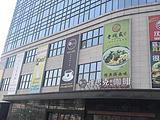 FUNWORK联合办公(新港大厦店)