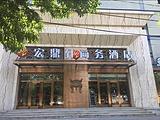 北京宏鼎轩商务酒店