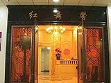 北京红舞馨