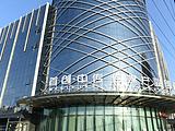 首创中传传媒产业创新中心